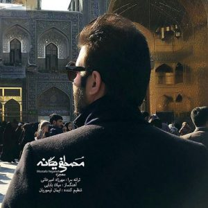 Mostafa Yeganeh Mojeze 300x300 - دانلود آهنگ جدید مصطفی یگانه به نام معجزه