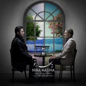 Nima Masiha Ye Lahze Az To 300x300 - یه لحظه از تو از نیما مسیحا