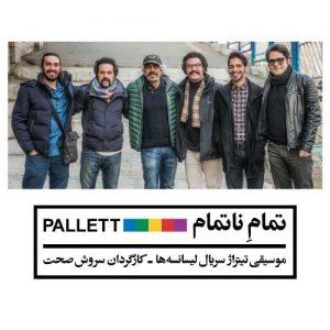 Pallet Tamam e Natamam 300x300 - دانلود آهنگ جدید گروه پالت به نام تمام ناتمام