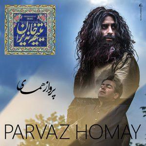 Parvaz Homay Ey Mihanam 300x300 - دانلود آهنگ جدید پرواز همای به نام ای میهنم