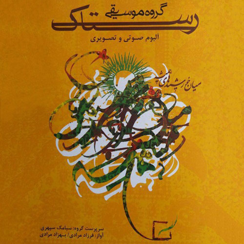 Rastak Miane Khorshidhaye Hamishe - دانلود آلبوم جدید رستاک به نام میان خورشید های همیشه