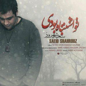 Saeid Shahrouz To Eshtebah Boodi 300x300 - دانلود آهنگ جدید سعید شهروز به نام تو اشتباه بودی
