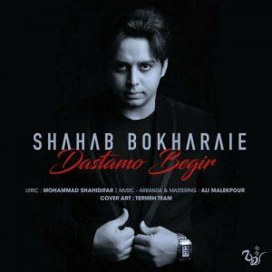 Shahab Bokharaei Dastamo Begir 300x300 - دانلود آهنگ جدید شهاب بخارایی به نام دستمو بگیر