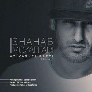 Shahab Mozaffari Az Vaghti Rafti New Version 300x300 - دانلود آهنگ جدید شهاب مظفری به نام از وقتی رفتی