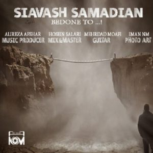Siavash Samadian Bedone To 300x300 - دانلود آهنگ جدید سیاوش صمدیان به نام بدون تو