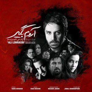 Ali Lohrasbi Aroom Begir 300x300 - دانلود آهنگ جدید علی لهراسبی به نام آروم بگیر