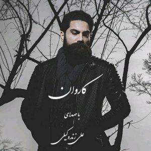 Ali Zand Vakili Karevan 300x300 - دانلود آهنگ جدید علی زند وکیلی به نام کاروان
