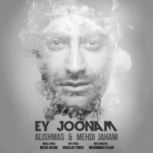 Alishmas Mehdi Jahani Ey Joonam 300x300 - دانلود آهنگ جدید علیشمس و مهدی جهانی به نام ای جونم