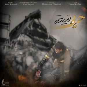 Amin Rostami Heyf 300x300 - دانلود آهنگ جدید امین رستمی به نام حیف
