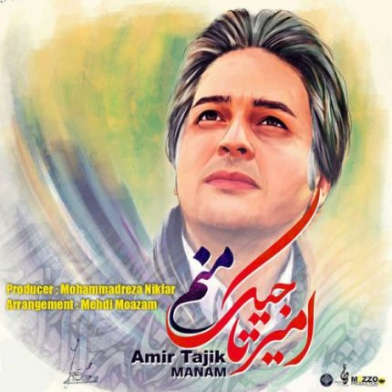 دانلود آهنگ جدید امیر تاجیک به نام منم