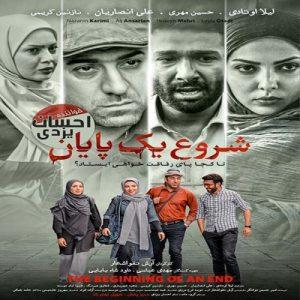 Ehsan Yazdi Shoroe Yek Payan 300x300 - دانلود آهنگ جدید احسان یزدی به نام شروع یک پایان