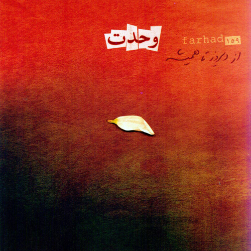 Farhad Az Dirooz Ta Hamishe 1 Vahdat - دانلود آلبوم فرهاد به نام از دیروز تا همیشه 1
