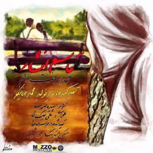 Ghasem Afshar Cheghad Sookht Delam 300x300 - دانلود آهنگ جدید قاسم افشار به نام چقدر سوخت دلم