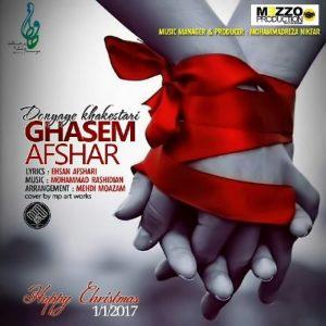 Ghasem Afshar Donyaye Khakestari 300x300 - دانلود آهنگ جدید قاسم افشار به نام دنیای خاکستری