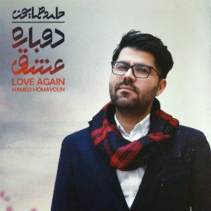 Hamed Homayoun Dobareh Eshgh 300x300 - دانلود آلبوم جدید حامد همایون به نام دوباره عشق