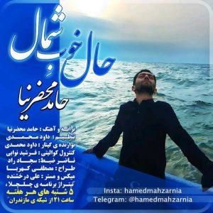 Hamed Mahzarnia Hale Khobe Shomal 300x300 - دانلود آهنگ جدید حامد محضرنیا به نام حال خوب شمال