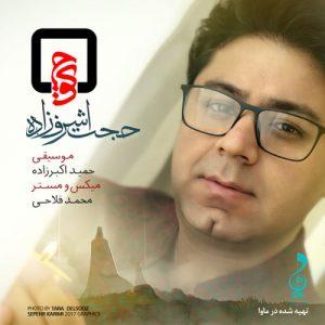 Hojjat Ashrafzadeh Kooch 300x300 - دانلود آهنگ جدید حجت اشرف زاده به نام کوچ