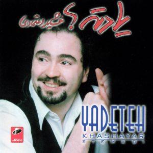 Khashayar Etemadi Yadete 300x300 - دانلود آلبوم خشایار اعتمادی به نام یادته
