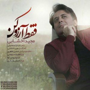 Majid Akhshabi Faghat Arezoo Kon 300x300 - دانلود آهنگ جدید مجید اخشابی به نام فقط آرزو کن