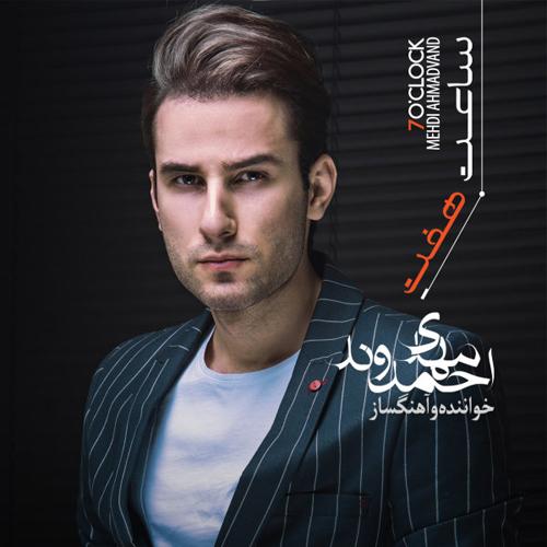 Mehdi Ahmadvand Saat 7 - دانلود آلبوم جدید مهدی احمدوند به نام ساعت هفت