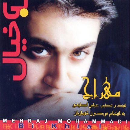 دانلود آلبوم مهراج محمدی به نام بی خیال