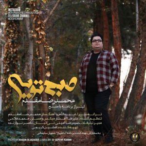 Mohamadreza Moghadam Sobh Toei 300x300 - دانلود آهنگ جدید محمدرضا مقدم به نام صبح تویی
