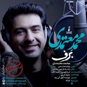 Mohammad Motamedi Barf 300x300 - دانلود آهنگ جدید محمد معتمدی به نام برف
