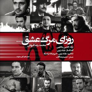 Mohammadreza Foroutan Roozaye Marge Eshgh 300x300 - دانلود آهنگ جدید محمدرضا فروتن به نام روزای مرگ عشق