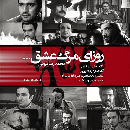Mohammadreza Foroutan Roozaye Marge Eshgh Video - دانلود ویدئو جدید محمدرضا فروتن به نام روزای مرگ عشق