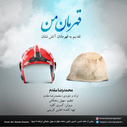 دانلود آهنگ جدید محمدرضا مقدم به نام قهرمان من
