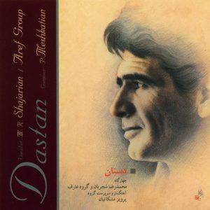 Mohammadreza Shajarian Dastan 300x300 - دانلود آلبوم محمدرضا شجریان به نام دستان