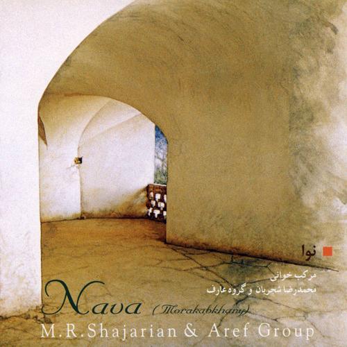 دانلود آلبوم محمدرضا شجریان به نام نوا (مرکب خوانی)