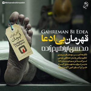 Mohsen Ebrahimzadeh Gahreman Bi Edea 300x300 - دانلود آهنگ جدید محسن ابراهیم زاده به نام قهرمان بی ادعا