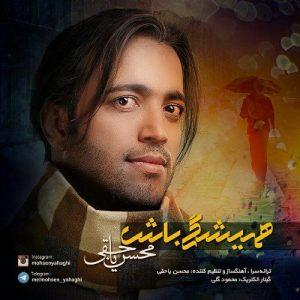 Mohsen Yahaghi Hamishegi Bash 300x300 - دانلود آهنگ جدید محسن یاحقی به نام همیشگی