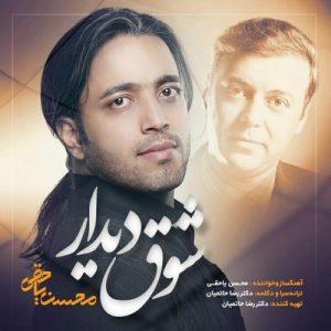 Mohsen Yahaghi Shoghe Didar 300x300 - دانلود آهنگ جدید محسن یاحقی به نام شوق دیدار