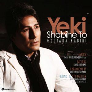Mojtaba Kabiri Yeki Shabihe To 300x300 - دانلود آهنگ جدید مجتبی کبیری به نام یکی شبیه تو