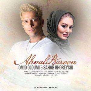 Omid Oloumi Sahar Ghoreyshi Ahvale Baroon 300x300 - دانلود آهنگ جدید امید علومی و سحر قریشی به نام احوال بارون