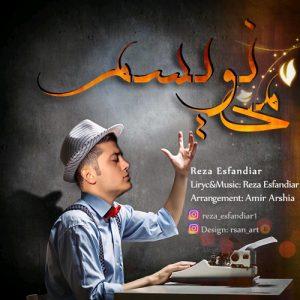 Reza Esfandiar Minevisam 300x300 - دانلود آهنگ جدید رضا اسفندیار به نام می نویسم