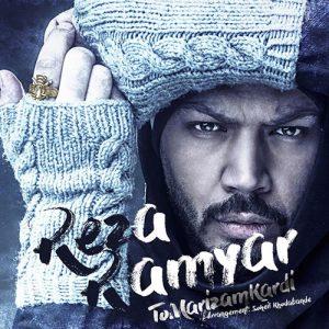 Reza Ramyar To Marizam Kardi 300x300 - دانلود آهنگ جدید رضا رامیار به نام تو مریضم کردی