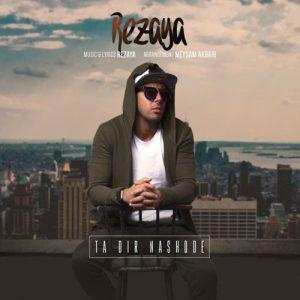 Rezaya Ta Dir Nashode 300x300 - دانلود آهنگ جدید رضایا به نام تا دیر نشده