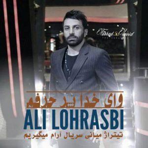 Ali Lohrasbi Vay Khoda Pore Harfam 300x300 - دانلود آهنگ جدید علی لهراسبی به نام وای خدا پر حرفم