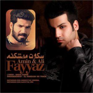Amin Fayyaz Ft. Ali Fayyaz Sokouto Mishkanam 300x300 - دانلود آهنگ جدید امین فیاض به همراهی علی فیاض نام سکوت و میشکنم
