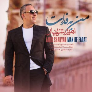Amir Shahyar Man Be Fadat 300x300 - دانلود آهنگ جدید امیر شهیار به نام من به فدات