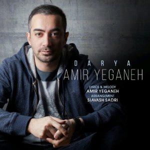 Amir Yeganeh Darya 300x300 - دانلود آهنگ جدید امیر یگانه به نام دریا