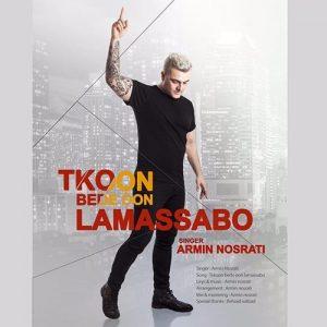 Armin Nosrati Tekoon Bede Oon Lamassabo 300x300 - دانلود آهنگ جدید آرمین نصرتی به تکون بده اون لامصبو