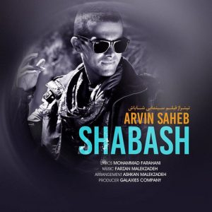 Arvin Saheb Shabash 300x300 - دانلود آهنگ جدید آروین صاحب به نام شاباش