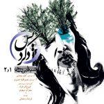 دانلود آلبوم فرشاد رمضانی به نام شیدایی درون ۱ و ۲