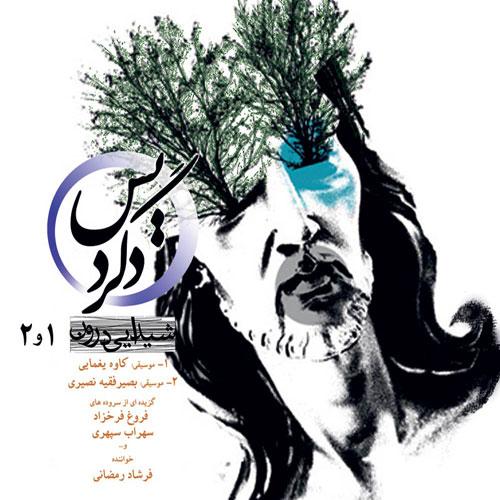 دانلود آلبوم فرشاد رمضانی به نام شیدایی درون 1 و 2