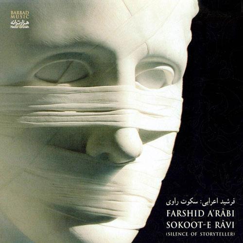 دانلود آلبوم جدید فرشید اعرابی به نام سکوت راوی