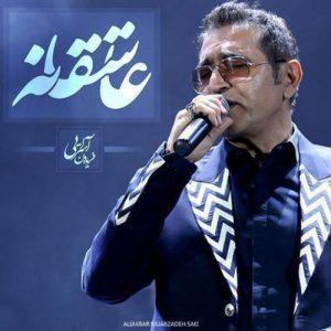 Fereydoun Asraei Asheghane 300x300 - دانلود آهنگ جدید فریدون آسرایی به نام عاشقانه